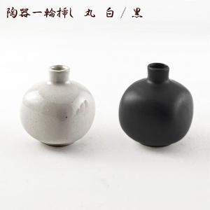 一輪挿し 花瓶 【 陶器一輪挿し 丸 白/黒 】 一輪挿し 花瓶 フラワーベース 入れ物 瓶 花 インテリア デザイン おしゃれ|hotcrafts