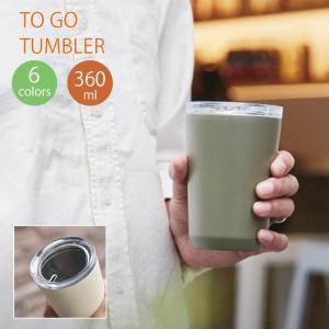 水筒 タンブラー 【 トゥーゴータンブラー 360ml 】 ボトルマグ 真空二重構造 保温保冷 ステンレス トラベルタンブラー コーヒー 紅茶 KINTO キントーの画像
