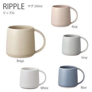 マグカップ 【 RIPPLE マグ 250ml 】 マグカップ タンブラー コップ カップ 磁器 食器 カフェ おしゃれ KINTO キントー|hotcrafts