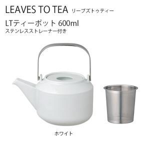 LT ティーポット 600ml ホワイト KINTO キントー ティー 保存容器 茶葉 コーヒー  |hotcrafts