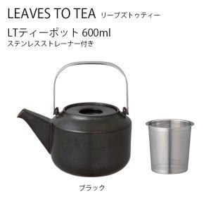 LT ティーポット 600ml ブラック KINTO キントー ティー 保存容器 茶葉 コーヒー  |hotcrafts