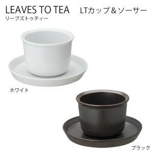 LT カップ&ソーサー KINTO キントー ティー 茶葉 コーヒー  |hotcrafts