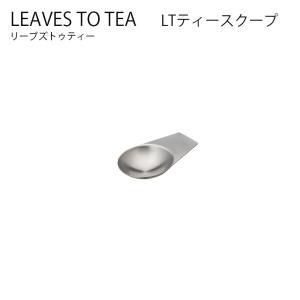 LT ティースクープ KINTO キントー ティー 保存容器 茶葉 コーヒー ティースプーン  |hotcrafts
