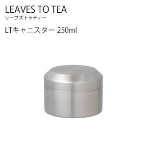 LT キャニスター 250ml KINTO キントー ティー 保存容器 茶葉 コーヒー  |hotcrafts