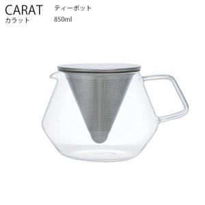 CARAT カラット ティーポット 850ml KINTO キントー ティー 茶葉 コーヒー 耐熱ガラス  |hotcrafts