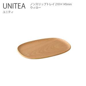 トレイ お盆 【 UNITEA ノンスリップトレイ 210x145mm ウィロー 】 滑り止め 木製 シンプル おしゃれ キントー KINTO|hotcrafts