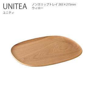 トレイ お盆 【 UNITEA ノンスリップトレイ 265x215mm ウィロー 】 滑り止め 木製 シンプル おしゃれ キントー KINTO|hotcrafts
