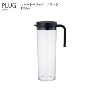 PLUG プラグ ウォータージャグ ブラック KINTO キントー 保存容器 ジャグ 水差し ポット コーヒー ティー   hotcrafts