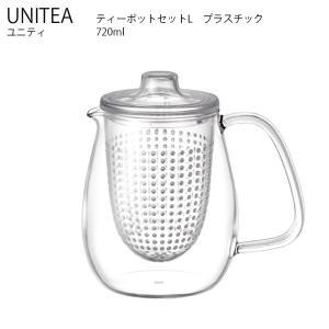 UNITEA ティーポットセット L プラスチック KINTO キントー ティー 保存容器 茶葉 コーヒー 耐熱ガラス  |hotcrafts