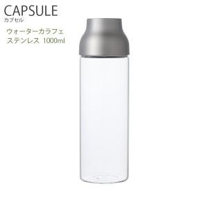 冷水筒 水差し 【CAPSULE ウォーターカラフェ 1L ステンレス】 KINTO キントー 保存容器 ジャグ  ポット コーヒー ティー  |hotcrafts
