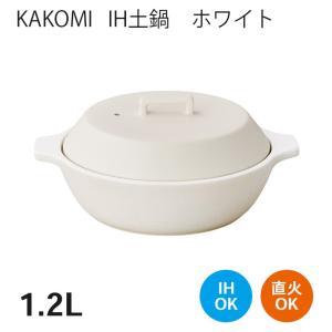 KAKOMI カコミ IH土鍋 1.2L ホワイト KINTO キントー 土鍋 IH 直火 両対応 鍋料理  |hotcrafts