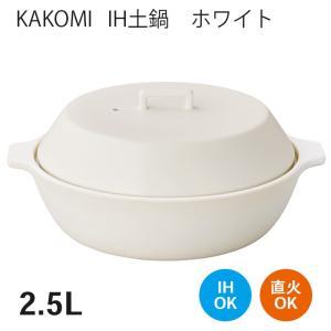 KAKOMI カコミ IH土鍋 2.5L ホワイト KINTO キントー 土鍋 IH 直火 両対応 鍋料理  |hotcrafts
