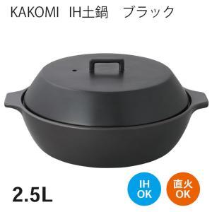 KAKOMI カコミ IH土鍋 2.5L ブラック KINTO キントー 土鍋 IH 直火 両対応 鍋料理  |hotcrafts