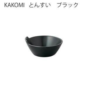 KAKOMI カコミ とんすい ブラック KINTO キントー 土鍋 呑水 鍋料理  |hotcrafts
