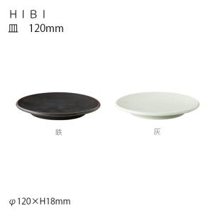 HIBI 皿 120mm 灰/鉄 KINTO キントー 取り皿 陶器  |hotcrafts