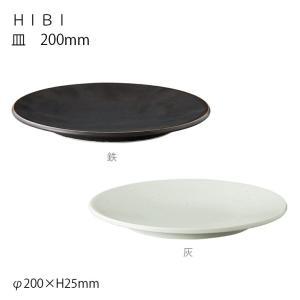 HIBI 皿 200mm 灰/鉄 KINTO キントー 取り皿 陶器  |hotcrafts