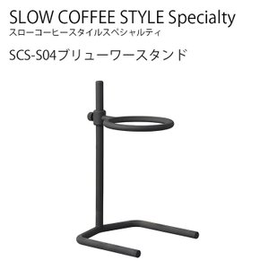 [SPEC]  サイズ:W125 x D130 x H210 mm  素材:ステンレス (鋳造)  ...