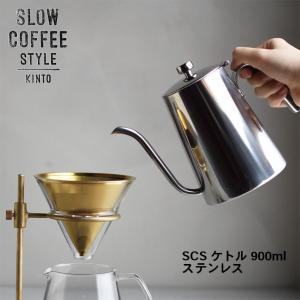 コーヒーポット 【 ケトル 900ml 】 コーヒーケトル ポット ケトル ドリップ コーヒー ティー KINTO キントー SLOW COFFEE STYLE|hotcrafts