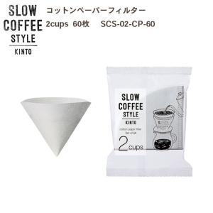 コーヒーフィルター 【 コットンペーパーフィルター 2cups 60枚入 】  フィルター コーヒー...