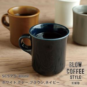 マグ カップ 【 マグ 400ml 】 マグカップ コップ 食器 コーヒー 紅茶 お茶 ティー KINTO キントー SLOW COFFEE STYLE|hotcrafts
