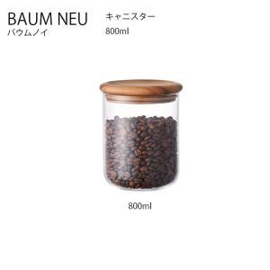 BAUM NEU キャニスター 800m KINTO キントー 保存容器 ドレッシング ガラス容器 クリア ピクルス シリコーンパッキン コーヒー豆  l|hotcrafts