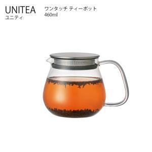 UNITEA ユニティ ワンタッチティーポット 460ml KINTO キントー ティー 茶葉 コーヒー 耐熱ガラス  |hotcrafts