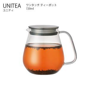 UNITEA ユニティ ワンタッチティーポット 720ml KINTO キントー ティー 茶葉 コー...