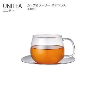 UNITEA ユニティ カップ&ソーサー 350ml ステンレス KINTO キントー ティー 茶葉 コーヒー 耐熱ガラス  |hotcrafts