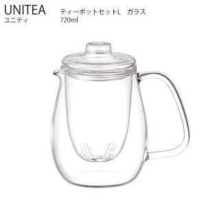 UNITEA ティーポットセット L ガラス KINTO キントー ティー 保存容器 茶葉 コーヒー 耐熱ガラス  |hotcrafts