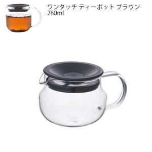 ONE TOUCH TEAPOT ワンタッチ ティーポット 280ml ブラウン KINTO キントー ティー 茶葉 コーヒー 耐熱ガラス  |hotcrafts