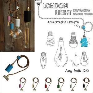 LONDON LIGHT ロンドンライト ロンドンライト ウエストビレッジ ディスプレイ ライト E26 コード 長さ調節 インテリア デザイン おしゃれ|hotcrafts