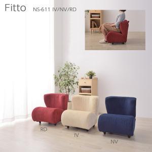 椅子 いす 【 Fitto ポータブルチェア 】 パーソナルチェア 椅子 姿勢 インテリア 家具 おしゃれ ナチュラル 大人気 ソファ チェア いす カジュアル シンプル|hotcrafts