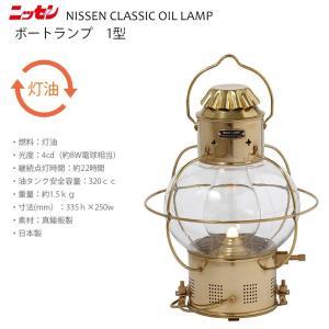 ns1 日本船燈 ボートランプ 1型 ニッセン オイルランプ マリンランプ アウトドア|hotcrafts