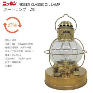 受注生産品  ns2 日本船燈 ボートランプ 2型 ニッセン オイルランプ マリンランプ アウトドア|hotcrafts
