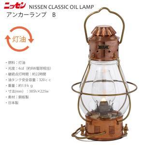 【受注生産品】  ns3 日本船燈 アンカーランプB ニッセン オイルランプ マリンランプ アウトドア|hotcrafts
