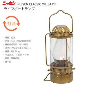 ns4 日本船燈 ライフボートランプ ニッセン オイルランプ マリンランプ アウトドア|hotcrafts