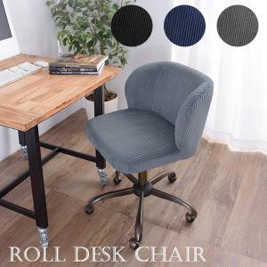 椅子 チェア 【 ロール デスクチェア 】 椅子 いす チェア ソファ 腰掛け スツール モダン シンプル 北欧 カフェ リビング インテリア デザイン おしゃれ 家具|hotcrafts