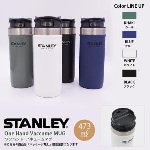 送料無料 ワンハンド バキュームマグ スタンレー STANLEY 二重構造 水筒 保温保冷 魔法瓶 真空ボトル 強度 頑丈 ステンレス ボトル おしゃれ アウトドア