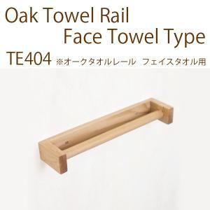 Oak Towel Rail Face Towel Type タオルレール アクシス タオル掛け タオル レール オーク材 インテリア デザイン おしゃれ|hotcrafts
