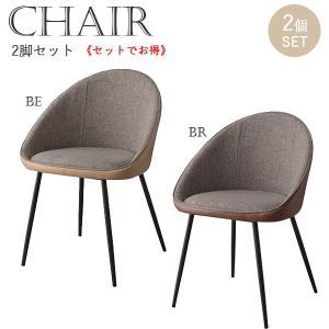 椅子 いす 【 チェア 2脚セット 】 椅子 いす ソファ 腰掛け スツール モダン シンプル 北欧 カフェ リビング インテリア デザイン おしゃれ 家具|hotcrafts