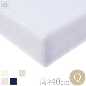 ボックスシーツ クイーン 160×200cm 高さ40cm 400TCコットンサテン 超長綿100%...