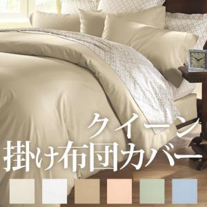 掛け布団カバー  クイーン  210x220cm  400TC コットンサテン hotel-like-interior