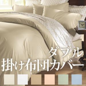 掛け布団カバー  ダブル  190×210cm  400TC コットンサテン hotel-like-interior