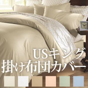 掛け布団カバー  USキング  270×235cm  400TC コットンサテン ホワイト・アイボリーのみ平日15時までの注文で即日配送 hotel-like-interior