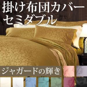 掛け布団カバー  セミダブル  170×210cm  400TC ジャガード hotel-like-interior
