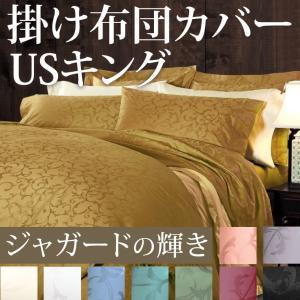 掛け布団カバー USキングサイズ 400TCジャガード 270x235cm hotel-like-interior