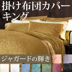 掛け布団カバー キングサイズ 400TCジャガード 230x220cm hotel-like-interior