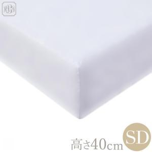 ボックスシーツ セミダブル 120×200cm 高さ40cm ホワイト無地 400TCホテル 超長綿...