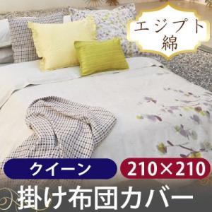 ブランチ  掛けふとんカバー クイーン 210×210cm hotel-like-interior