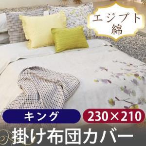 ブランチ 掛けふとんカバー キング 230×210cm hotel-like-interior